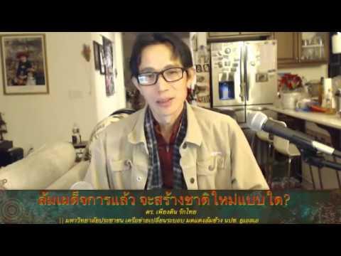 ดร. เพียงดิน รักไทย 8 ม.ค.  2560 ตอน ล้มเผด็...