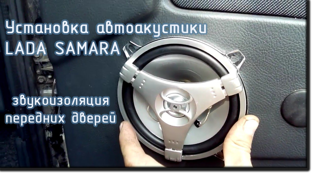 Установка автоакустики и звукоизоляция в передних дверях ВАЗ 2113