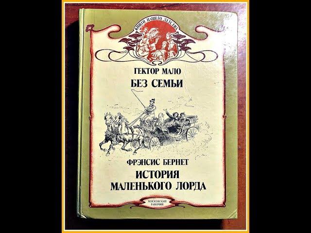 Изображение предпросмотра прочтения – ТатьянаПерцева читает произведение «Гектор Мало Без семьи» В.Гюго