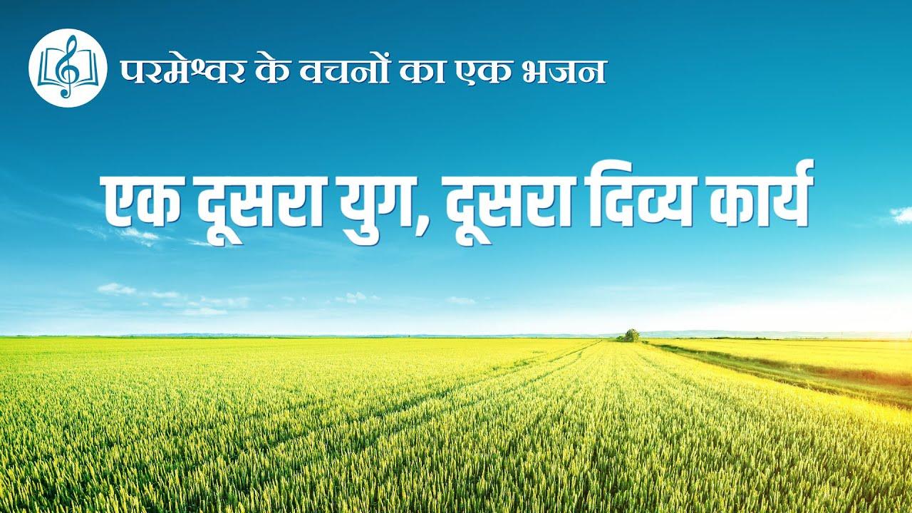 एक दूसरा युग, दूसरा दिव्य कार्य   Hindi Christian Song With Lyrics