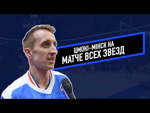 Цмокi-Мiнск на Матче Всех Звезд!