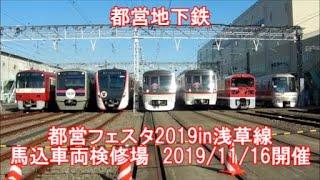 <都営地下鉄>都営フェスタ2019in浅草線 馬込車両検修場 2019/11/16開催