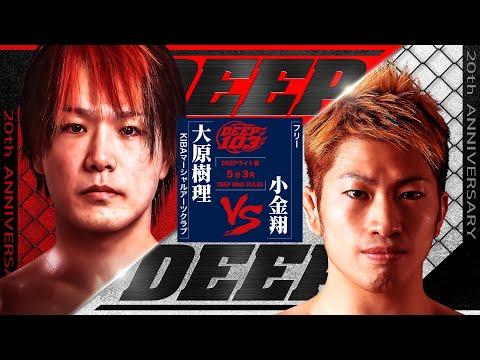 大原樹理vs小金翔 JURI OHARA vs SHO KOGANE(FULL FIGHT)
