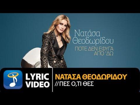Νατάσα Θεοδωρίδου - Πες Ό,τι Θες (Official Lyric Video HQ)