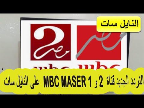 تردد  قناة  MBC Masr ام بي سي مصر 1 و 2 على  قمر النايل سات الجديد  2021