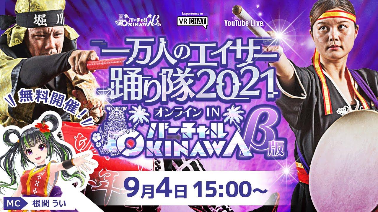 【生中継】一万人のエイサー踊り隊2021オンラインINバーチャルOKINAWA【バーチャル夏祭り】