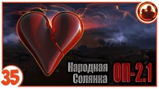 Живое сердце. Народная Солянка + Объединенный Пак 2.1 / НС+ОП 2.1 # 035