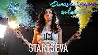 Динамо Отвечает   Евгения Старцева рассказывает об инстаграм, лидерских качествах и кроссовках