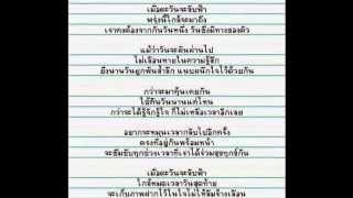 เพลงเพื่อน - (เจี๊ยบ)ปวีณา ชารีฟสกุล