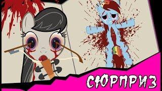 - Сюрприз Mlp Creepypasta 2 часть