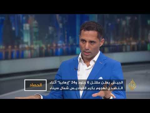 الحصاد- سيناء.. هجمات على الجيش  - نشر قبل 8 ساعة