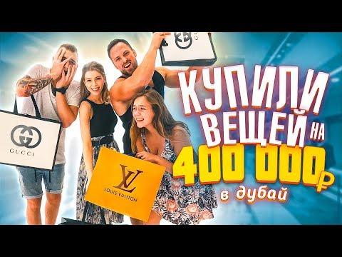 Закупилась GUCCI на 6000$. Столяров и Антон ПОКАТАЛИ НА ВЕРТОЛЕТЕ