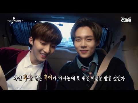 PENTAGON(펜타곤) - Be your Valentine ♡ Behind PART 2