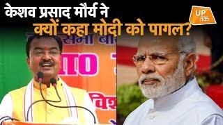 केशव मौर्य ने क्यों कहा मोदी को पागल? | UP Tak