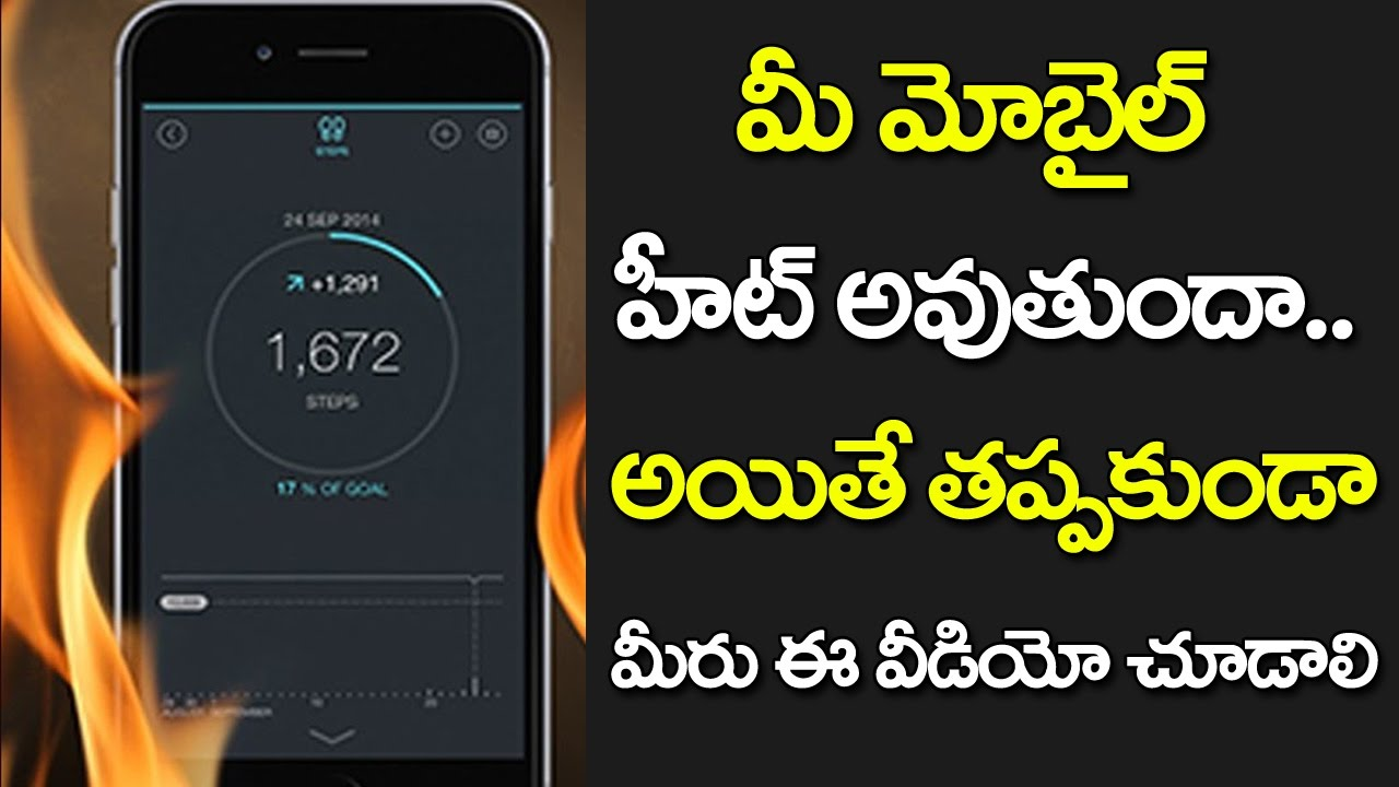 mobile heating solutions telugu | tips and tricks | in telugu | by patan
