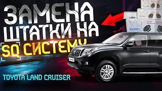 Toyota Land Cruiser- замена штатной акустики. SQ система в авто - трёхполосный фронт + сабвуфер
