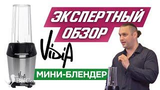Экспертный обзор персонального мини-блендера Vidia PBL-001