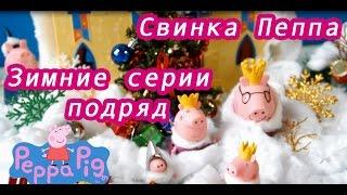 Свинка Пеппа 2015 зимний сборник новые серии