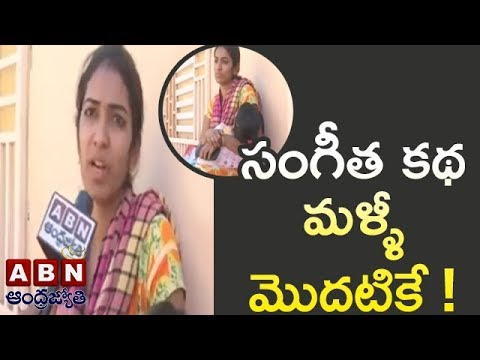 TRS Youth Leader Srinivas Reddy's Wife Sangeetha Back To Protest   Face To Face   ABN Telugu