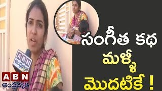 TRS Youth Leader Srinivas Reddy's Wife Sangeetha Back To Protest | Face To Face | ABN Telugu