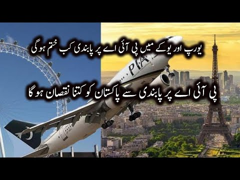why-pakistan-international-airline-in-trouble