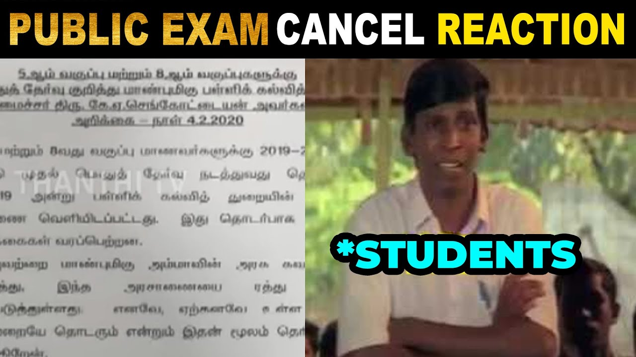5th 8th Public Exam Cancel Student Memes Reaction Exam Banned