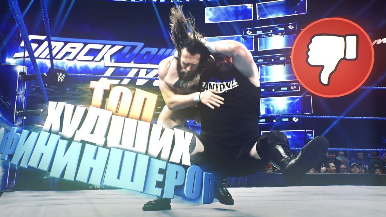 ТОП 5 ХУДШИХ ФИНИШЕРОВ В СОВРЕМЕННОМ WWE