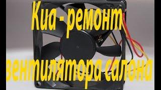 Кіа Сепхия Ремонт вентилятора салону