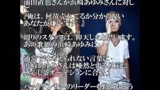 【噂の】AAAの浦田直也と浜崎あゆみの気になる関係は・・・ チャンネル...