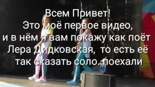 Лера Дидковская Поёт Соло!!