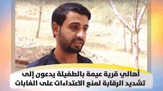 أهالي قرية عيمة بالطفيلة يدعون إلى تشديد الرقابة لمنع الاعتداءات على الغابات