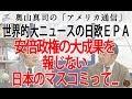 世界の大ニュース!世界最大の経済圏となる日欧EPA調印を報じない日本のマスコミって何?|奥山真司の地政学「アメリカ通信」