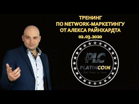 PLATINCOIN   ПЛАТИНКОИН Тренинг по NETWORK МАРКЕТИНГУ от АЛЕКСА РАЙНХАРДТА 02 03 2020