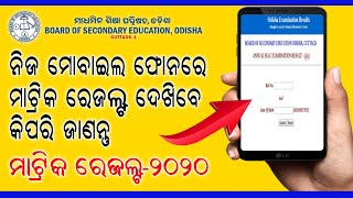 Odisha Matric 2020 Results Announcement date !! How to check Odisha 10th Results 2020