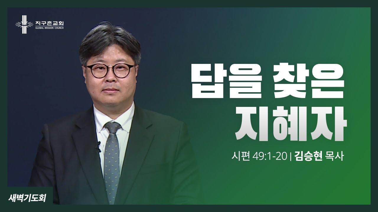 [지구촌교회] 새벽기도회 | 2021.02.27. 토 | 김승현 목사
