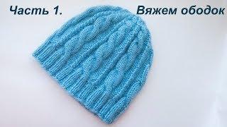 Вязание женской шапки со жгутами.  Часть 1.