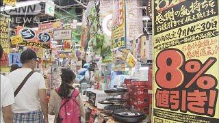 増税前に8%の値引き・・・ドンキ100億円セール(19/09/14)