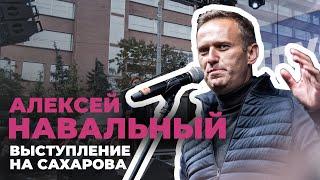 «Если вы нас не боитесь, снимайте маски»: выступление Алексея Навального на Сахарова