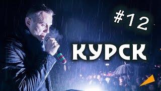 Навальный: Курск [28.10.2017] - полное видео | Тур по России / Острый Угол