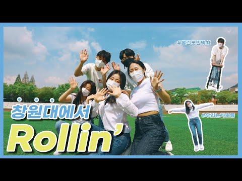 창원대에서 Rollin' - (Dance Cover by 창원대학교 학생홍보대사 차오름)