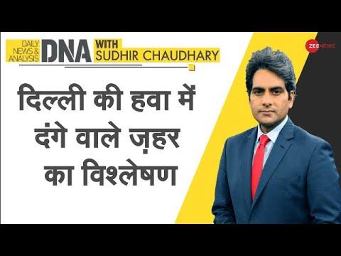 DNA: Delhi की हवा में दंगे वाले ज़हर का विश्लेषण   Sudhir Chaudhary   Ground Zero   Zee News