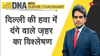 DNA: Delhi की हवा में दंगे वाले ज़हर का विश्लेषण | Sudhir Chaudhary | Ground Zero | Zee News