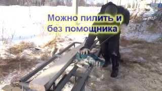Мобильная мини пилорама на базе бензопилы(сайт http://мини-пилорама.рф., 2015-12-02T09:30:36.000Z)