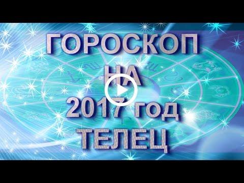 #Телец. #Гороскоп Тельца на 2017 год Петуха.