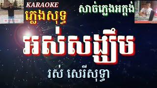 អស់សង្ឃឹម ភ្លេងសុទ្ធ   ដួងច័ន្ទខំរះ   ors sang khoem karaoke - រស់សេរីសុទ្ធា