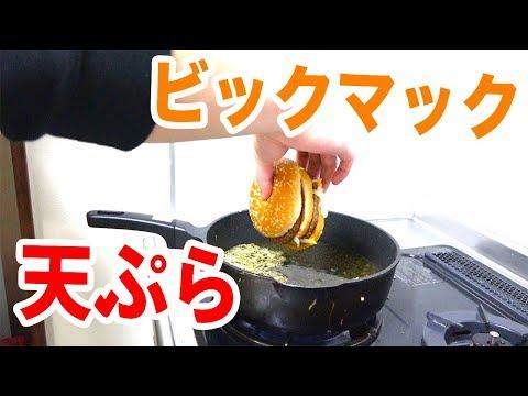 この世のもの天ぷらにすると全て100倍美味しくなる説!!!