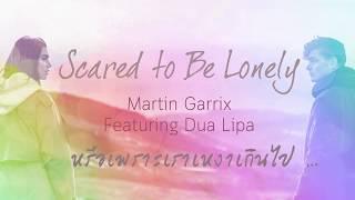 เนื้อเพลงแปลไทย 04 ~ Scared To Be Lonely : Martin Garrix & Dua Lipa  Lyric Eng/Thai