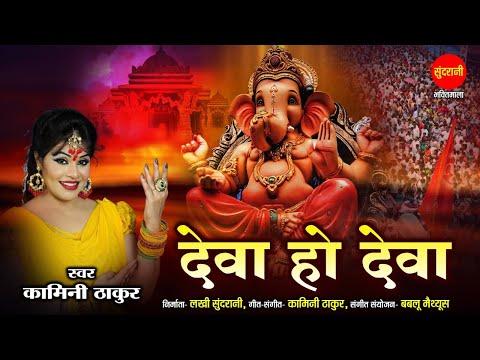 Deva Ho Deva !! Kaamini Thakur - 9111717833 !! Ganesh Chaturthi Special Song 2021