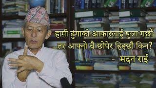 जाडो नहुने भए म नांगै हिडथ्ये -- मदन राई | Interview with Madan Rai part 3