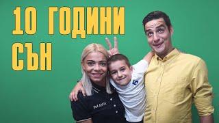 10 ГОДИНИ СЪН!